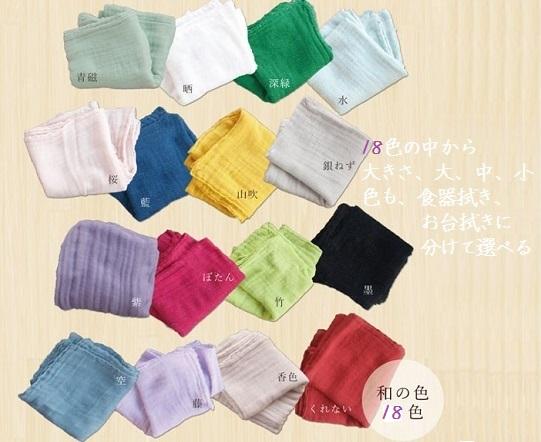 幡イノウエの蚊帳ふきんは18色