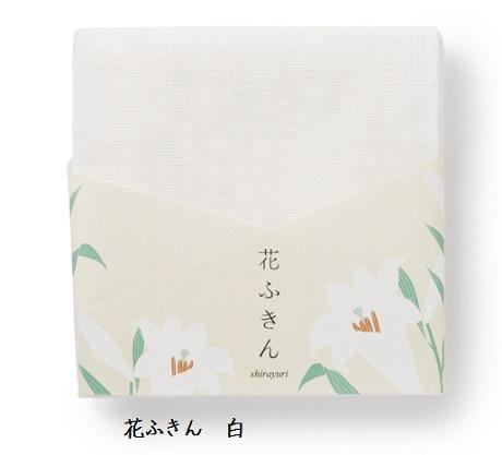 花ふきんの白