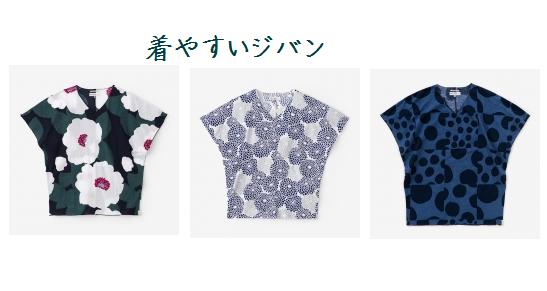 着やすいジバンは和風Tシャツ