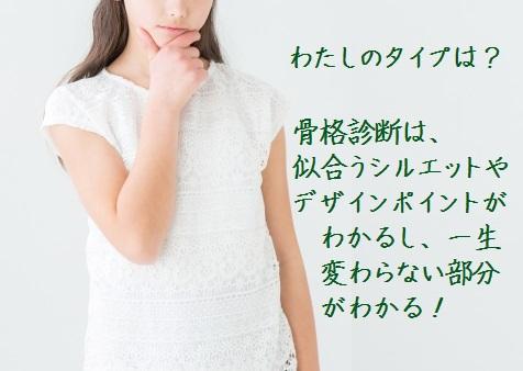 似合う服は骨格診断がわかりやすい