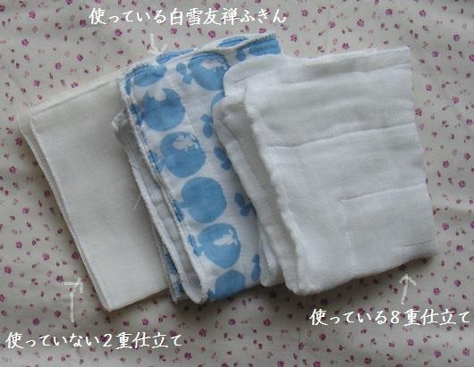 蚊帳ふきんの白雪は色柄モノも漂白できる!