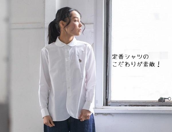定番シャツのこだわりが美しい!