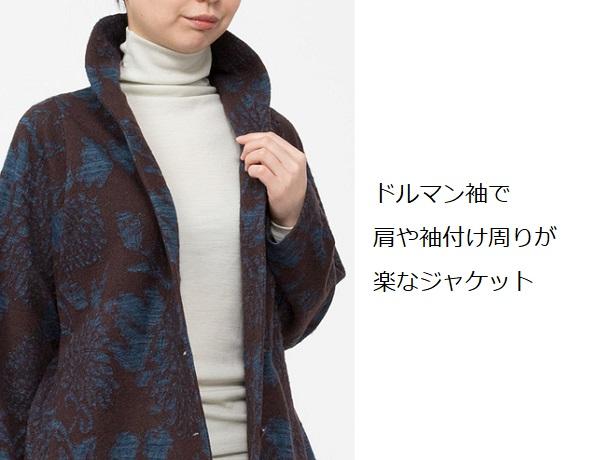 60代からも着やすい型のジャケット