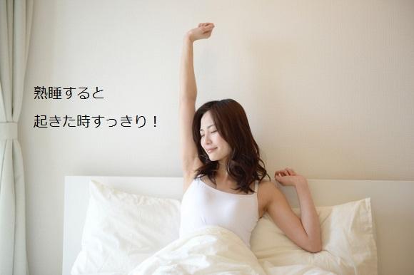 熟睡すると起きた時すっきり!