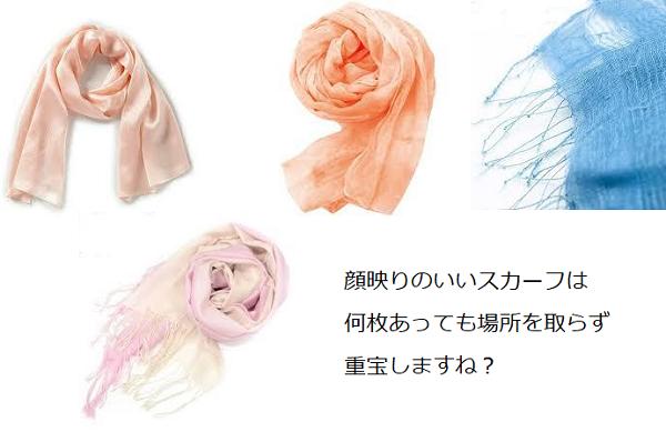 スカーフは顔映りのいいものがおすすめ!