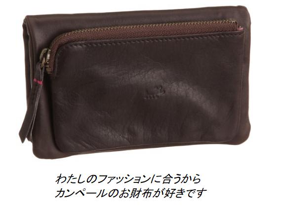 お財布は、自分のファッションに合うものがいい!