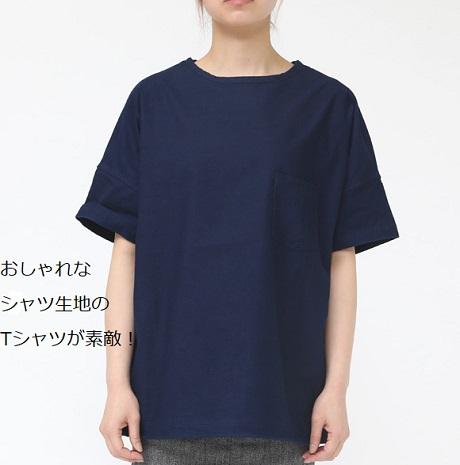 シャツ生地のTシャツ