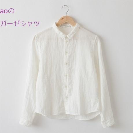 aoのがーぜシャツ