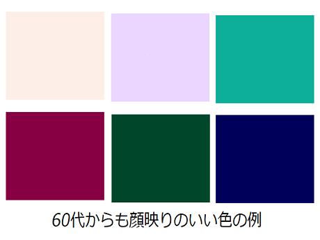 60代に似合う色