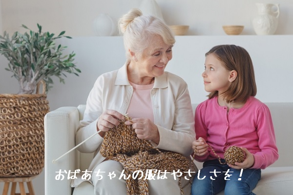 おばあちゃんの服